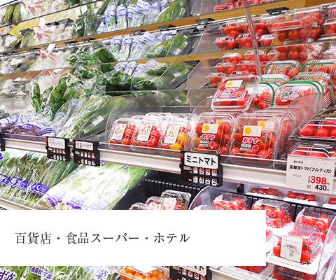 百貨店・食品スーパー・ホテル
