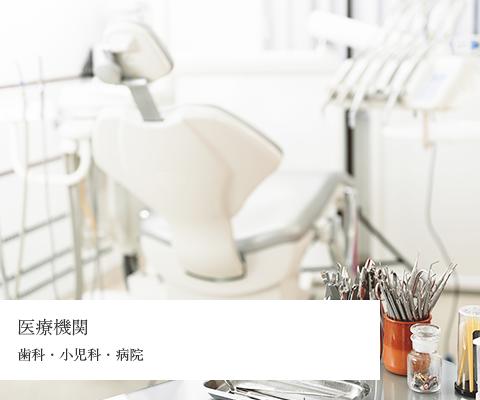 医療機関 歯科・小児科・病院