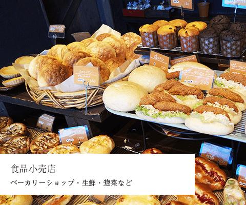 食品小売店 ベーカリーショップ・生鮮・惣菜など